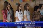 Младежи от Варна направиха дарение на дом за стари хора