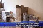 2 300 нуждаещи се от град Плевен ще получат хранителни продукти