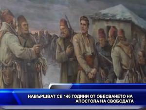 Навършват се 146 години от обесването на Апостола на свободата
