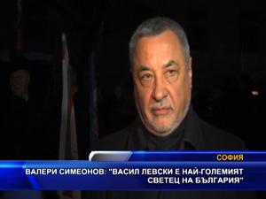 Валери Симеонов: Васил Левски е най-големият светец на България