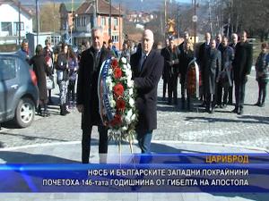 НФСБ и българските Западни покрайнини почетоха 146-тата годишнина от гибелта на Апостола