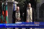 Добрич се поклони пред паметта и делото на Васил Левски