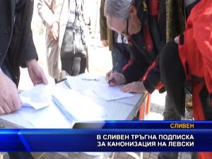 В Сливен тръгна подписка за канонизация на Левски