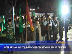Отбелязаха 146 години от обесването на Васил Левски