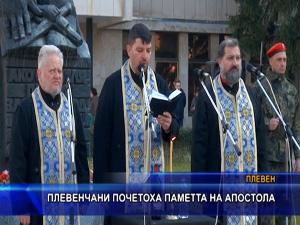 Плевенчани почетоха паметта на Апостола