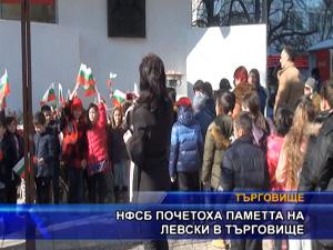 НФСБ почетоха паметта на Левски в Търговище