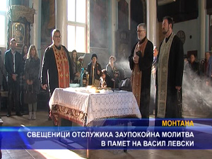 Свещеници отслужиха заупокойна молитва в памет на Васил Левски