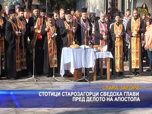 Стотици старозагорци сведоха глави пред делото на Апостола