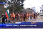 """Министерството на енергетиката прекрати договора за концесия за мина """"Оброчище"""""""