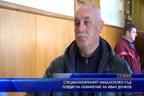 Специализираният наказателен съд повдигна обвинение на Иван Донков