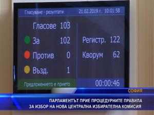 Парламентът прие процедурните правила за избор на нова Централна избирателна комисия