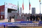 Електронна платформа дава достъп на български производители до китайския пазар