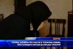 Старица заловена за телефонна измама, опитала да завлече прокурор