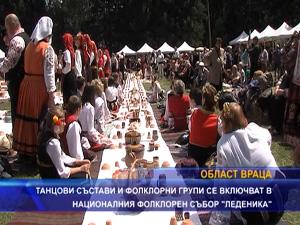 """Танцови състави и фолклорни групи се включват в националния фолклорен събор """"Леденика"""""""