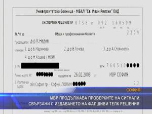 МВР продължава проверките, свързани с издаването на фалшиви ТЕЛК решения