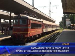Парламентът прие на второ четене промените в закона за железопътния транспорт
