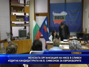 Женската организация на НФСБ в Сливен издигна кандидатурата на Валери Симеонов за евроизборите