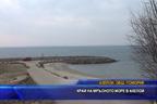 Край на мръсното море в Ахелой