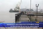 Експерти от РИОСВ Монтана изследваха проби от река Дунав по сигнал за замърсяване