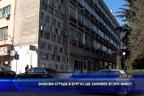 Знакова сграда в Бургас ще заживее втори живот
