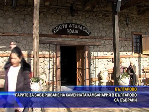 Парите за завършване на каменната камбанария в Българово са събрани