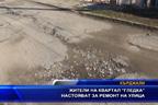 """Жители на квартал """"Гледка"""" настояват за нормална инфраструктура"""