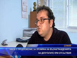 НФСБ с предложение за промяна на възнагражденията на депутатите при отсъствия