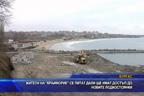 Жители на Крайморие се питат дали ще имат достъп до новите лодкостоянки