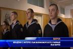 Младежи с интерес към военноморското училище във Варна
