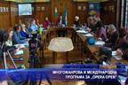 """Многожанрова и международна програма за """"OPERA OPEN"""""""