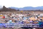 Нерегламентирано сметище се разпростира върху декари, общината нямала средства да го изчисти