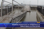 Излязоха резултатите от проверката за замърсяване на река Дунав