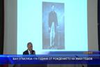 БАН отбеляза 170 години от рождението на Иван Гешов