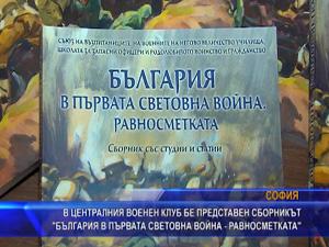 В Централния военен клуб бе представен сборникът «България в Първата световна война – Равносметката