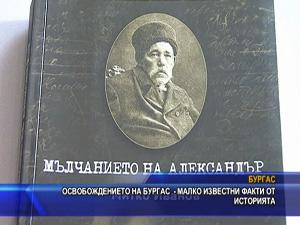 Освобождението на Бургас - малко известни факти от историята