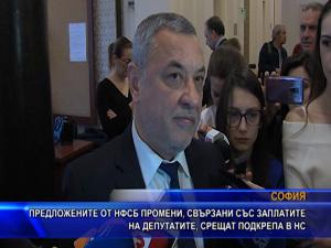 Предложените от НФСБ промени, свързани със заплатите на депутатите, намират подкрепа в НС