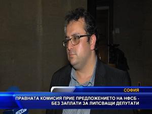 Правната комисия прие предложението на НФСБ – без заплати за липсващите депутати