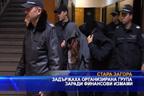 Задържаха организирана група заради финансови измами