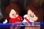 Нестандартни кукли Пижо и Пенда