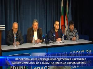 Граждански и професионални сдружения настояват Валери Симеонов да е водач на листа за предстоящите евроизбори