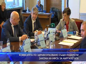 Комисията по здравеопазване също подкрепи Закона на НФСБ за наргилетата