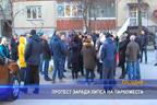 Протест заради липса на паркоместа