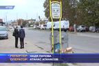 Жители недоволстват заради немонтиран заслон на спирка