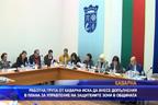 Работна група ще внася допълнения в плана за защитените зони в Каварна