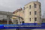 Ще бъде ли ремонтирана сградата на филхармонията в Бургас?