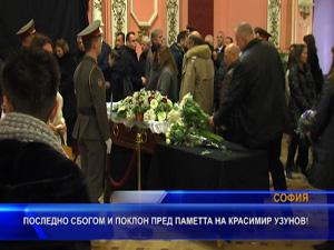 Последно сбогом и поклон пред паметта на Красимир Узунов!