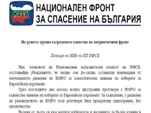 """Позиция на НИК на НФСБ: """"Не рушете трудно съграденото единство на Патриотичния фронт"""""""