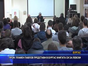 Проф. Пламен Павлов представи в Бургас книгата си за Левски