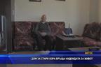 Дом за стари хора връща надежда за живот