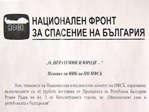 НФСБ настоява президентът Радев да се извини